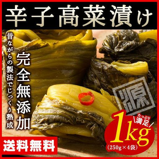辛子高菜漬け 1kg(250g×4袋)