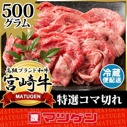 宮崎牛 特撰コマ切れ肉 A4ランク 500g