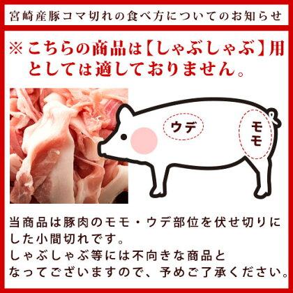 宮崎県産豚コマ切れ肉メガ盛り1.5kg(750g×2)