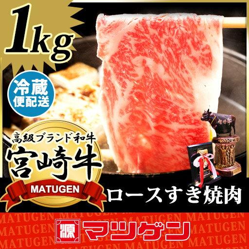 宮崎牛 ロース すき焼き用 A4ランク 1kg