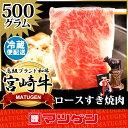 宮崎牛 ロース すき焼き用 A4ランク 500g