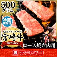 宮崎牛宮崎牛ロース焼肉用【冷蔵便】