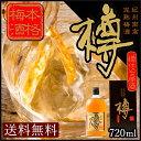 紀州南高梅を使った贅沢な完熟梅酒『樽』 720mL