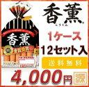 香薫 あらびきウインナー (90g×2袋)×12個セット プリマハム