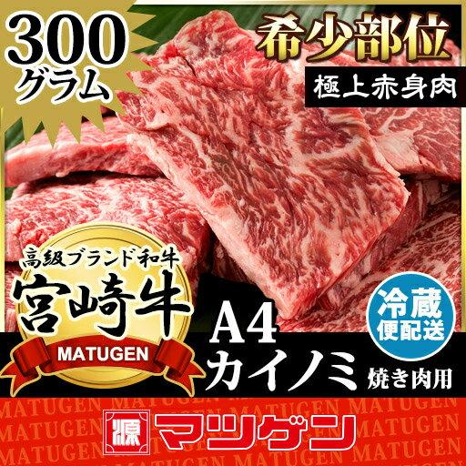 宮崎牛 カイノミ 焼き肉用 A4ランク 300g