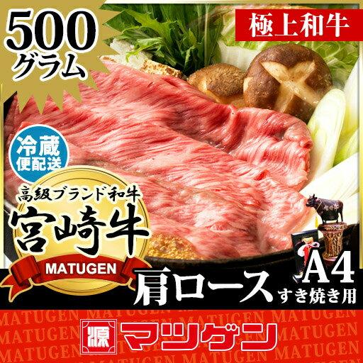 宮崎牛 肩ローススライス すき焼き用 A4ランク 500g