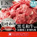 宮崎和牛 こま切れ肉 A3ランク 1.8kg(450g×4) ランキングお取り寄せ