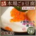 本場のごま豆腐(みそだれ付)3種類から選べる7本セット 【予約商品】※4月下旬以降、注文受付順に順次出荷