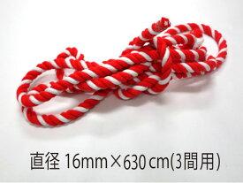 [メール便不可]紅白ヒモ 極太(直径16mm) 3間用(長さ630cm)