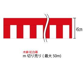 [メール便不可]紅白幕 m切り売り 高さ45cm 綿100%(金巾) 顔料染