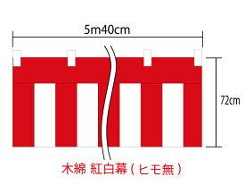 [メール便不可]紅白幕72cm×540cm(3間) チチ付【ヒモ無】綿100%(金巾) 顔料染