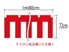 [メール便不可]紅白幕72cm×180cm(1間) チチ付【ヒモ無】テトロン100%(テトロンポンジ) 顔料染