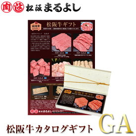 松阪牛 まるよし カタログ ギフト券 GAタイプ送料無料 5000円