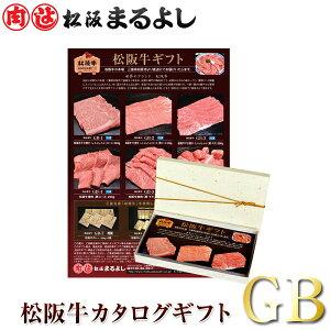 特選松阪牛ギフト券GBタイプ