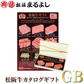 松阪牛 まるよし カタログ ギフト券 GBタイプ送料無料 7500円