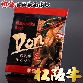 松阪牛 牛丼の具 (冷凍)松阪牛 松坂牛 松阪肉 ギフト お歳暮 年末