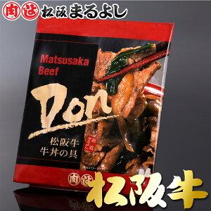 松阪牛 まるよし 牛丼の具 180g 冷凍