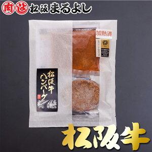 松阪牛 焼成 ハンバーグ ギフト 100g×1個 冷凍 簡単調理 特製ソース付き 松坂牛 御中元 和牛 牛肉 まるよし お取り寄せ グルメ 簡単調理
