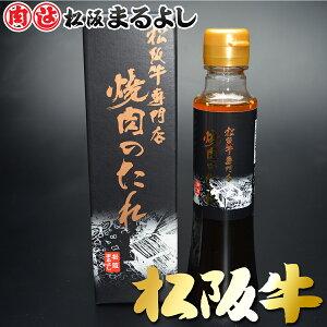 松阪牛 まるよし 焼肉のたれ 240g
