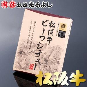 松阪牛 まるよし ビーフ シチュー 200g