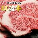 松阪まるよし 松阪牛 サーロイン ステーキ 250g×1枚 敬老の日 プレゼント
