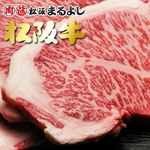 松阪まるよし 松阪牛 サーロイン ステーキ 300g×3枚 お歳暮 御歳暮 敬老の日 プレゼント