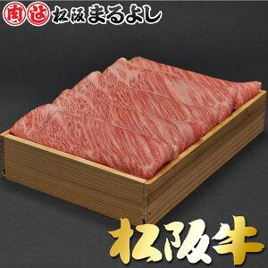 松阪まるよし 松阪牛 すき焼き J ロース 肩ロース 木箱 ギフト 600g