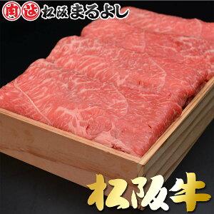 松阪牛 まるよし すき焼き N 肩 モモ バラ 木箱 ギフト 1000g