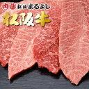 松阪牛 焼肉用 肩・モモ・バラ 500g個体識別番号 付き松阪牛 焼肉 松坂牛 焼肉 和牛肉 ぎゅうにく まつざかぎゅう 松…