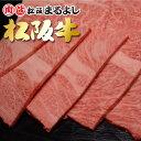 松阪牛(松坂牛) 焼肉用(肩ロース)600g(300g×2)松阪牛 松坂牛 和牛肉 ぎゅうにく 焼肉 やきにく バーベキュー 父…