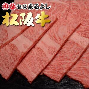松阪牛 まるよし 焼肉 ロース 肩ロース 600g(300g×2)