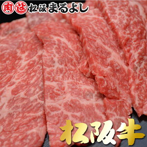 松阪まるよし 松阪牛 焼肉 D 肩・モモ・バラ 木箱 ギフト 1000g