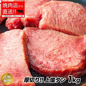 【送料無料】【超希少 国産牛】 大人の厚切り 牛タン 1kg 【メガ盛り】国産牛の牛タンは希少性が高く入手困難な逸品です贅沢に厚切りにしたメガ盛り上塩タンを是非日本の畜産農家さんか