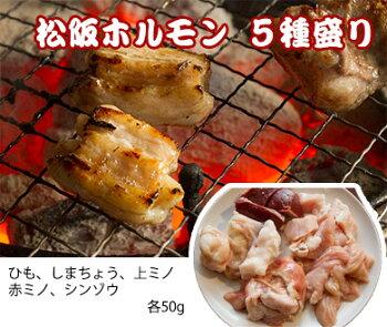 松阪牛ホルモンセット5種盛◆ひも、しまちょう、上ミノ、赤ミノ、シンゾウ各50g合計200gのセット