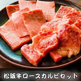 松阪牛ロースカルビセットたっぷりと脂ののった、松阪牛のロースとカルビをセットにしました。