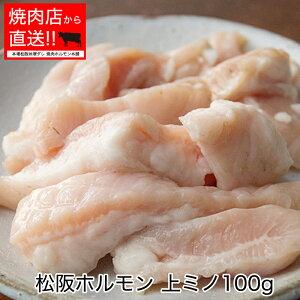 【マラソン期間限定 店内全品10%OFFクーポン配布中!】松阪ホルモン 上ミノ100g 第一の胃でコリコリとした食感です。歯ごたえが美味しい上質なミノです。焼肉 バーベキュー お土産 贈り物食