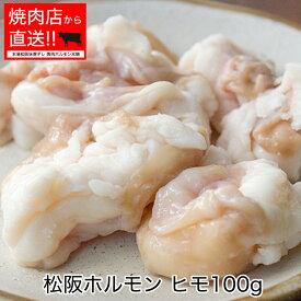 松阪ホルモン ヒモ100g 小腸の部位で脂プリプリの当店人気ナンバー1のホルモンです。他店では味わえない松阪ならではの脂ののった特上ホルモンをお楽しみ下さい。バーベキュー 焼肉 お土産 贈り物 お土産 松阪市名物