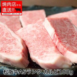 【A5松阪牛】 泣けるカルビ 100g(1人前) 【証明書&自家製味噌ダレ付き】 バーベキュー 焼肉 贈り物 お土産 牛肉日本の畜産農家さんからのギフト