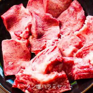 【焼肉 牛肉】タン塩 ハラミ 奇跡のセット 200g 焼肉 鉄板焼き牛肉 お肉 御歳暮 内祝い お返し お歳暮 ギフト 肉 景品 牛肉 内祝 出産内祝い 楽天 お取り寄せ グルメ 贈り物 プレゼント 誕生日