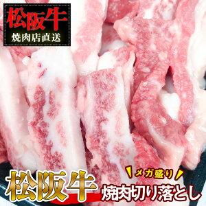 【送料無料】【松阪牛】 泣ける切り落とし 1kg 【メガ盛り】 松阪牛の脂を味わいつくす為の特別な切り落とし※脂が強めです(写真をご参照ください)※日本の畜産農家さんからのギフト