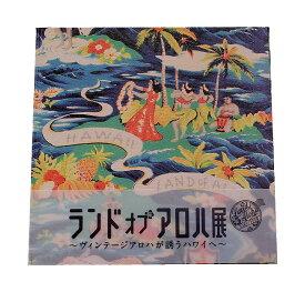 LAND OF ALOHAランドオブアロハヴィンテージ・アロハシャツ・ブック本BOOKStyle No. SS01880