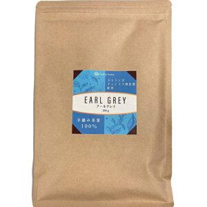 紅茶 アールグレイBOP200g 美味しい紅茶は産地と鮮度が大事と考え私たちは紅茶大国スリランカの中でも銘産地「ディンブラ」の丁寧に手摘みした茶葉を厳選。このアールグレイは、その厳