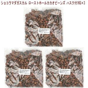 ショコラマダガスカルショコラマダガスカルのカカオ豆を丸ごと焙煎。業務用1kg×3パックです。ショコラマダガスカルのカカオ豆を丸ごと焙煎。業務用1kgパックです。