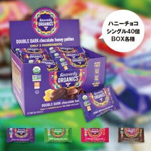 チョコレート ヘブンリーオーガニックス ダークチョコハニーシングル40個入りBOX 4種セット 100%カカオのビターチョコレートの中に、天然フレーバーをブレンドした生ハチミツ(ホワイトハ