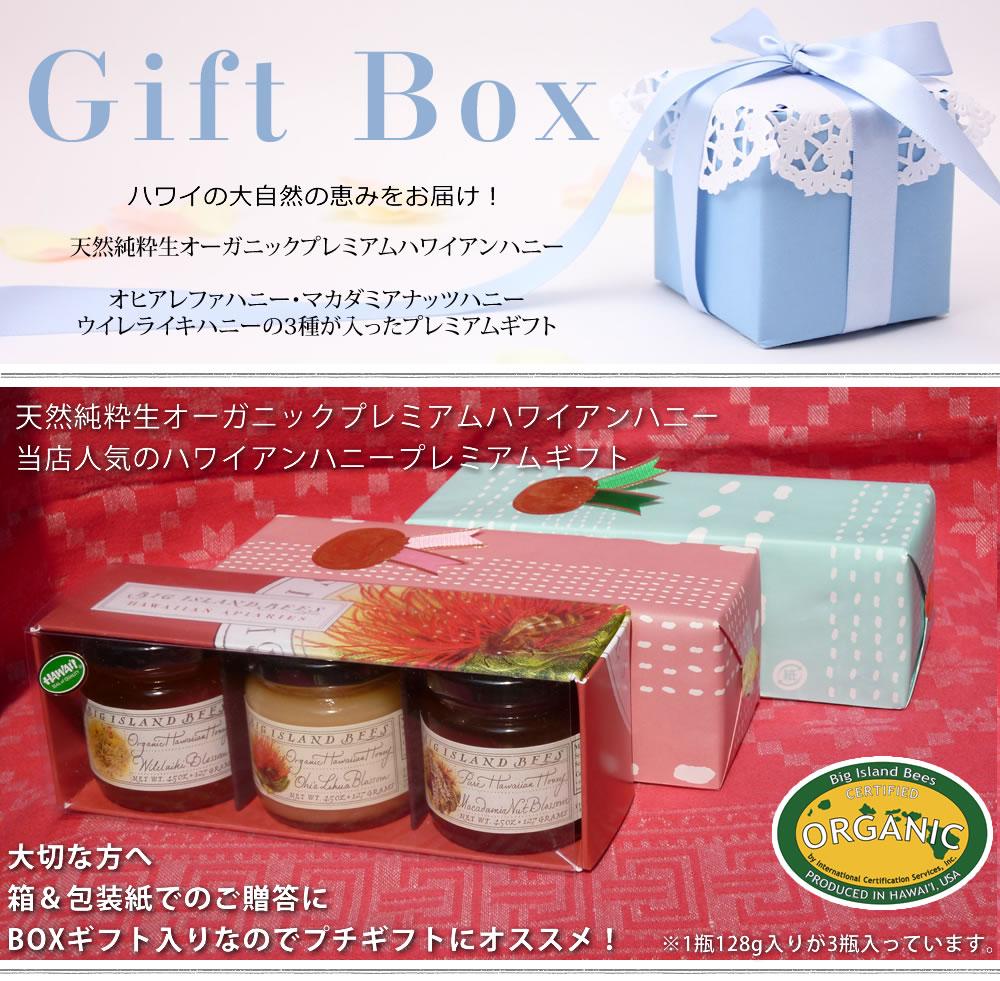 ≪スーパーセール価格20%OFF・10倍ポイント・数量限定≫ハワイアンハニー・ギフトセット(M)ハワイ大自然のそのままの香り味わいは本物!大切な方へのプレゼントに最適!( はちみつ/ ハワイ /ハチミツ ギフト/蜂蜜 お歳暮・クリスマスプレゼント)