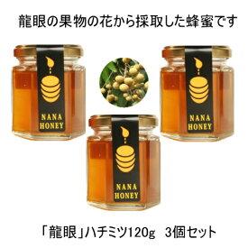 生はちみつ 龍眼の果物の花から採取した琥珀色でキャラメルを思わせる濃厚な味、切れの良い甘みが特徴の蜂蜜です。「龍眼ハ二—」120g お買い得セット3本