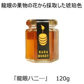 クーポン配布中 龍眼の果物の花から採取した琥珀色でキャラメルを思わせる濃厚な味、切れの良い甘みが特徴の蜂蜜です。「龍眼ハ二—」 120g 1本