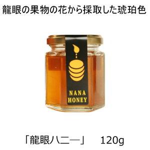生ハチミツ 龍眼の果物の花から採取した琥珀色でキャラメルを思わせる濃厚な味、切れの良い甘みが特徴の蜂蜜です。「龍眼ハ二?」 120g 1本