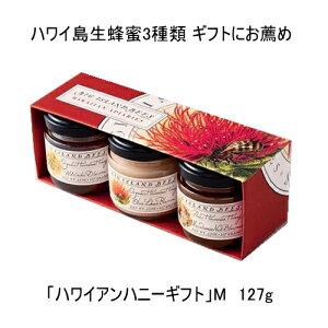送料無料 ハワイアンハニー・ギフトセット(M)ハワイ大自然の香り味わいは本物!大切な方へのプレゼントに最適! ハチミツ 生蜂蜜 オーガニック