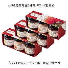 ハワイお土産 ハワイギフト20%OFF 送料無料ハワイアンハニー・ギフト(M)3個セットハワイ大自然の香り味わいは本物!大切な方へのプレゼントに最適!※この機会に他の商品と同梱でもお買い求め下さいね ハチミツ 生蜂蜜 オーガニック